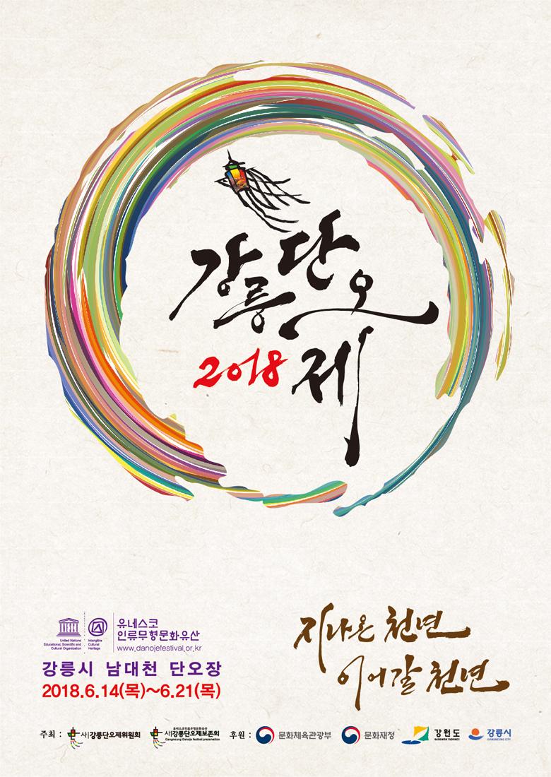 2018 포스터